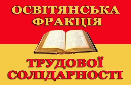 Osvitanska_frakcija_NEW
