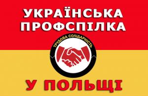 Ukrainska_profspilka_v_Polska